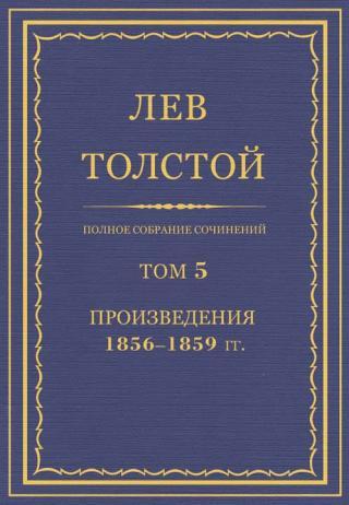 Полное собрание сочинений. Том 5. Произведения 1856–1859