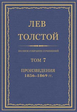 Полное собрание сочинений. Том 7. Произведения 1856–1869 гг.