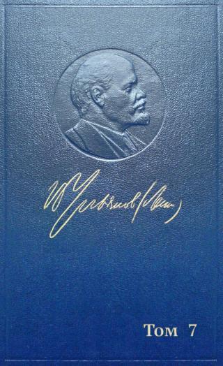 Полное собрание сочинений. Том 7. Сентябрь 1902 — сентябрь 1903