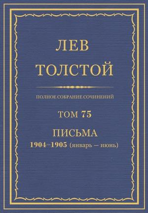 Полное собрание сочинений. Том 75
