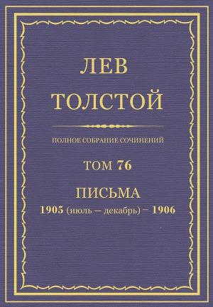 Полное собрание сочинений. Том 76