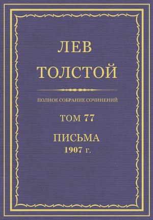 Полное собрание сочинений. Том 77. Письма1907 г.