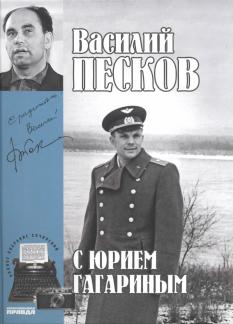 Полное  собрание  сочинений.  Том  второй.  С  Юрием  Гагариным.
