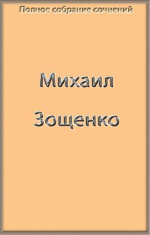 Полное собрание сочинений в одной книге (СИ)