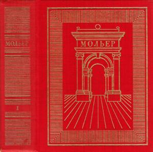 Полное собрание сочинений в трех томах. Том 1
