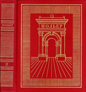 Полное собрание сочинений в трех томах. Том 2