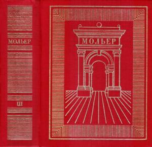 Полное собрание сочинений в трех томах. Том 3