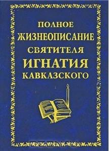 Полное жизнеописание святителя Игнатия Кавказского