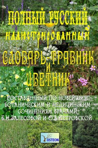 Полный иллюстрированный словарь-травник и цветник