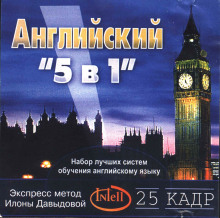 Полный курс изучения англиского языка Илоны Давыдовой (Аудиокурс)
