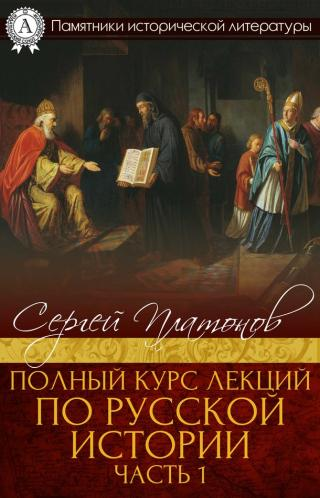 Полный курс лекций по русской истории. Часть 1 [МИ Стрельбицкого]