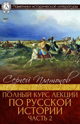 Полный курс лекций по русской истории. Часть 2 [МИ Стрельбицкого]