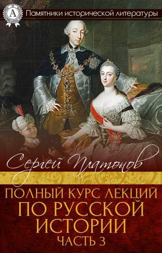Полный курс лекций по русской истории. Часть 3 [МИ Стрельбицкого]