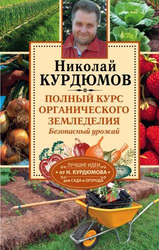 Полный курс органического земледелия. Безопасный урожай