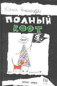 Полный root