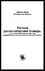 Полный русско-татарский словарь [с дополнением из иностранных слов, употребляемых в русском языке как научные термины]
