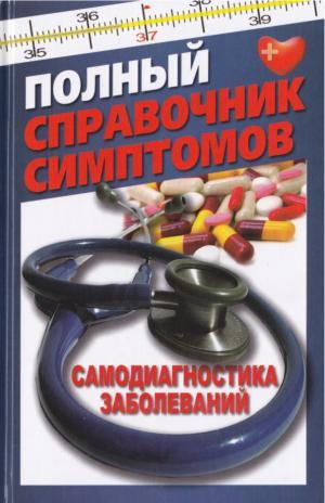 Полный справочник симптомов. Самодиагностика заболеваний