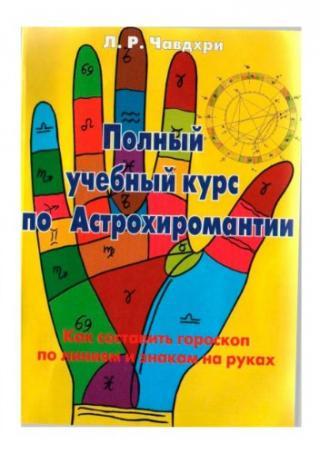 Полный учебный курс по астрохиромантии. Книга 3
