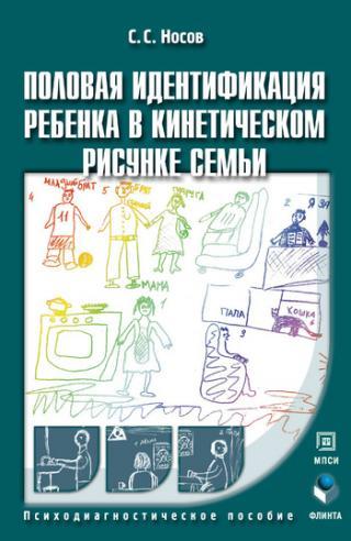 Половая идентификация ребенка в кинетическом рисунке семьи [Психодиагностическое пособие]