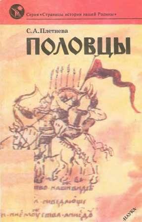 Половцы [М. 1990]