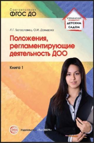 Положения, регламентирующие деятельность ДОО. Книга 1