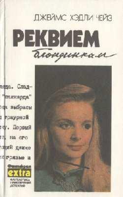 Положите ее среди лилий [Lay Her Among The Lillies (Too Dangerous to Be Free), 1950]