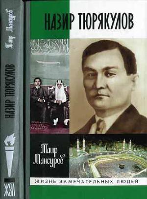 Полпред Назир Тюрякулов