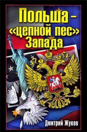 Польша – «цепной пес» Запада