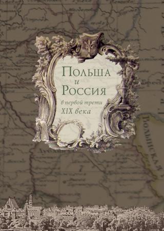 Польша и Россия в первой трети XIX века