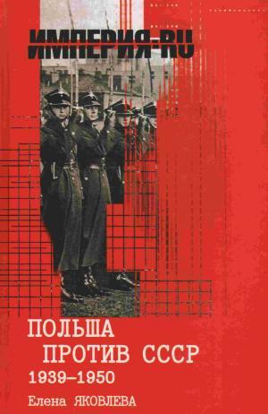 Польша против СССР 1939-1950 гг.