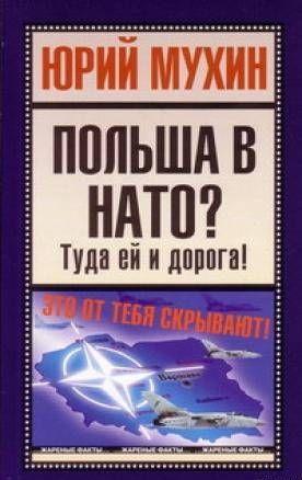 ПОЛЬША В НАТО?