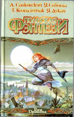Польская фэнтези (сборник)