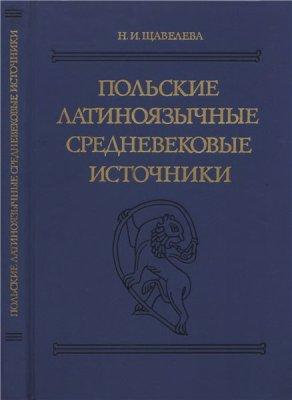 Польские латиноязычные средневековые источники [Тексты, перевод, комментарий]