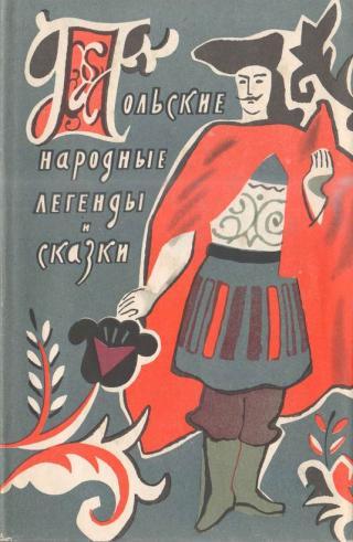 Польские народные легенды и сказки