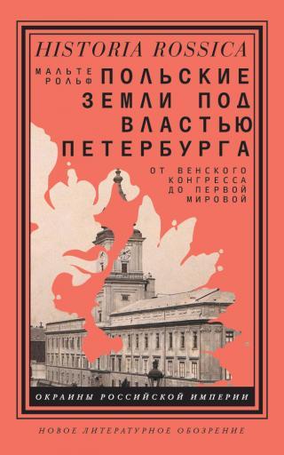 Польские земли под властью Петербурга [От Венского конгресса до Первой мировой] [litres]