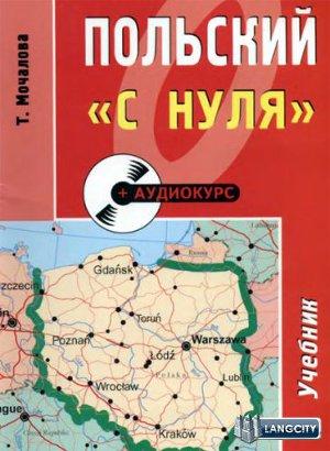 Изучение польского языка онлайн аудио игры для обучения английского языка онлайн бесплатно