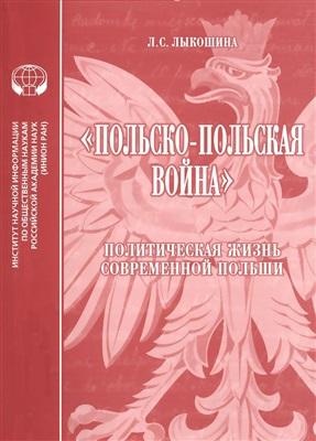 «Польско-польская война»: Политическая жизнь современной Польши