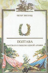 Полтава. Рассказ о гибели одной армии