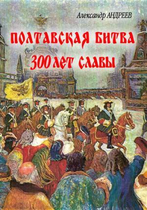 Полтавская битва: 300 лет славы