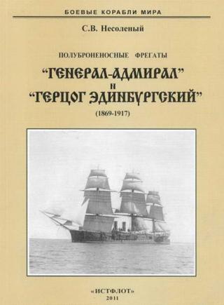 Полуброненосные фрегаты «Генерал-Адмирал» и «Герцог Эдинбургский» (1869-1918)