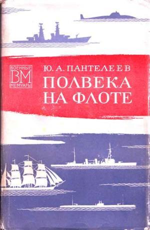 Полвека на флоте (со страницами)