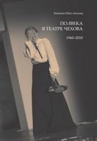 Полвека в театре Чехова. 1960–2010