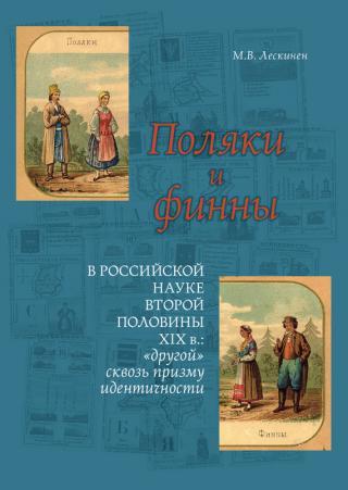 Поляки и финны в российской науке второй половины XIX в.: «другой» сквозь призму идентичности