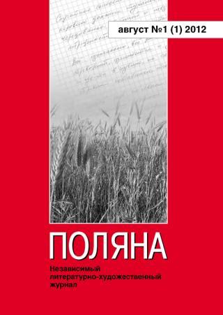 Поляна, 2012 № 01 (1), август
