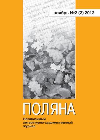 Поляна, 2012 № 02 (2), ноябрь