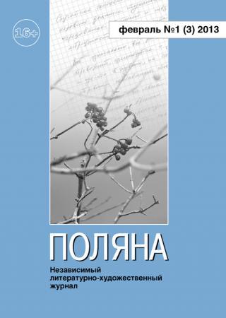 Поляна, 2013 № 01 (3), февраль