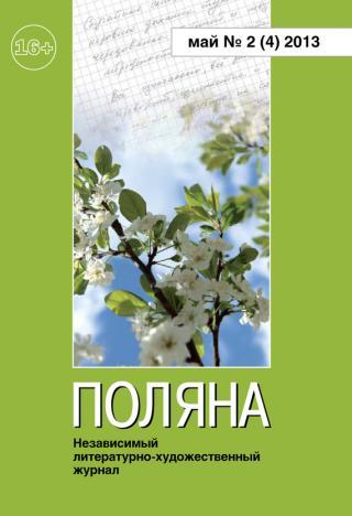 Поляна, 2013 № 02 (4), май