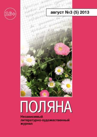 Поляна, 2013 № 03 (5), август