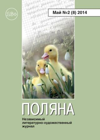 Поляна, 2014 № 02 (8), май