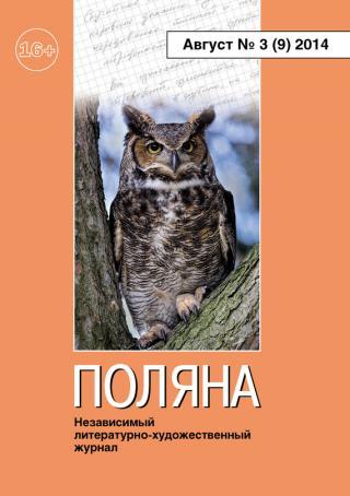 Поляна, 2014 № 03 (9), август
